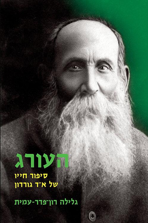 העורג/ גלילה רון-פדר עמית