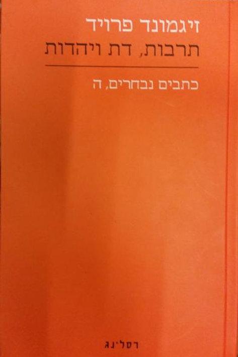 תרבות, דת ויהדות - כתבים נבחרים, ה'/ זיגמונד פרויד