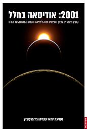 2001: אודיסאה בחלל - קובץ מאמרים לציון חמישים שנה ליציאת הסרט/ יוחאי עתריה