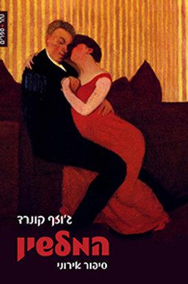 המלשין/ ג'וזף קונרד