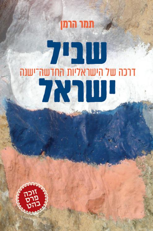 שביל ישראל: דרכה של הישראליות החדשה־ישנה/ תמר הרמן