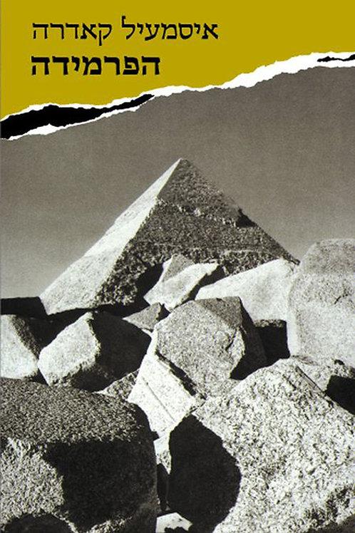 הפירמידה/ איסמעיל קאדרה