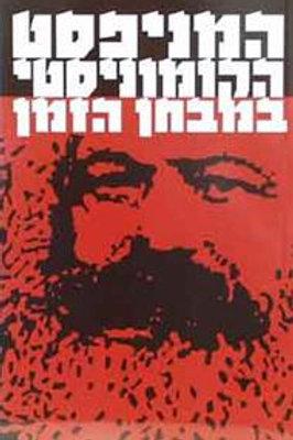 המניפסט הקומוניסטי במבחן הזמן / ע`: בנימין כהן