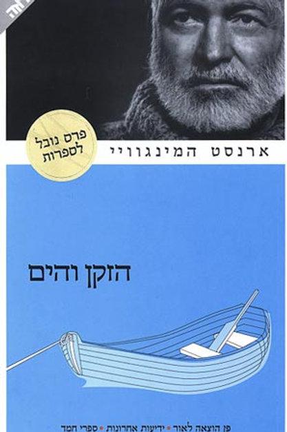 הזקן והים/ ארנסט המינגווי