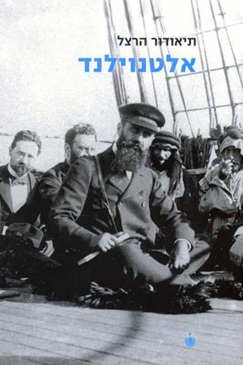 אלטנוילנד/ תיאודור הרצל
