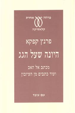 היונה שעל הגג - מכתב אל האב ועוד כתבים מן העיזבון/פרנץ קפקא