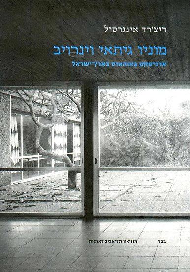 מוניו גיתאי-וינרויב: ארכיטקט באוהאוס בארץ-ישראל/ ריצ'רד אינגרסול