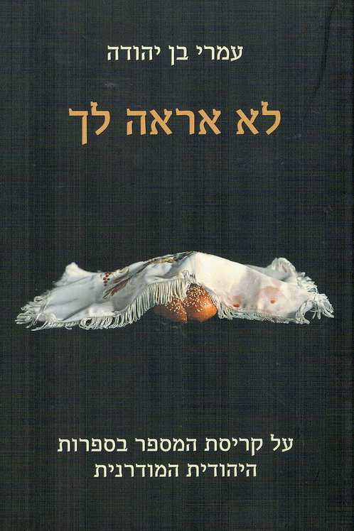 לא אראה לך - על קריסת המספר בספרות היהודית המודרנית/ עמרי בן יהודה