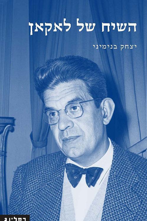 השיח של לאקאן - חידוש הפסיכואנליזה והאתיקה היהודית-נוצרית/ יצחק בנימיני
