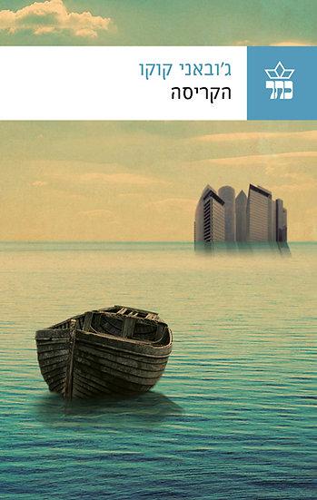 הקריסה/ ג'ובאני קוקו