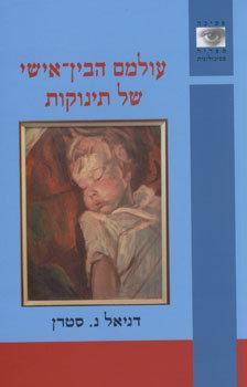 עולמם הבין-אישי של תינוקות/ דניאל נ. סטרן