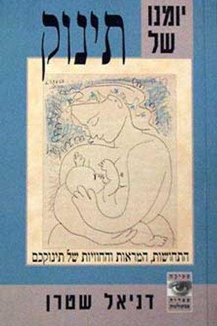 יומנו של תינוק - התחושות המראות והחוויות של תינוקכם/ ד´´ר דניאל סטרן
