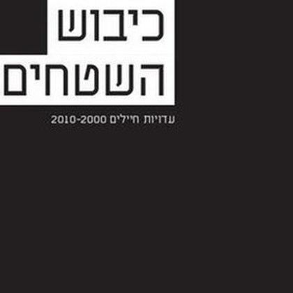 כיבוש השטחים: עדויות חיילים 2010-2000 שוברים שתיקה