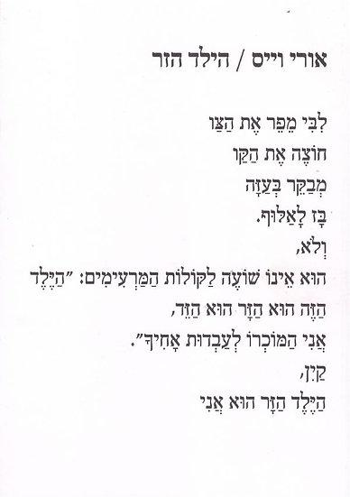 הילד הזר/ אורי וייס