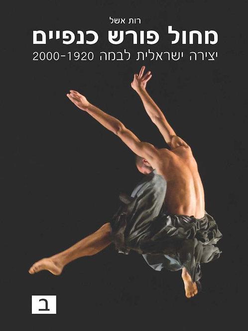 מחול פורש כנפיים - כרך ב יצירה ישראלית לבמה 2000-1920/ רות אשל