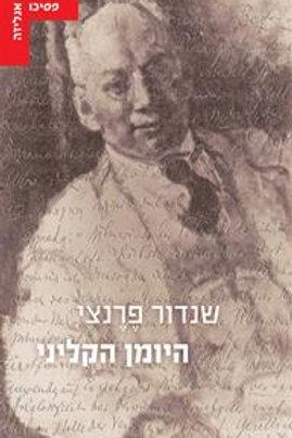 היומן הקליני/ שנדור פרנצי