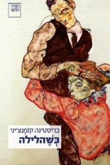 כְּשֶׁהלילה/ כריסטינה קוֹמֶנצ'יני
