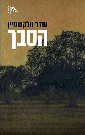 הסבך/ עודד וולקשטיין