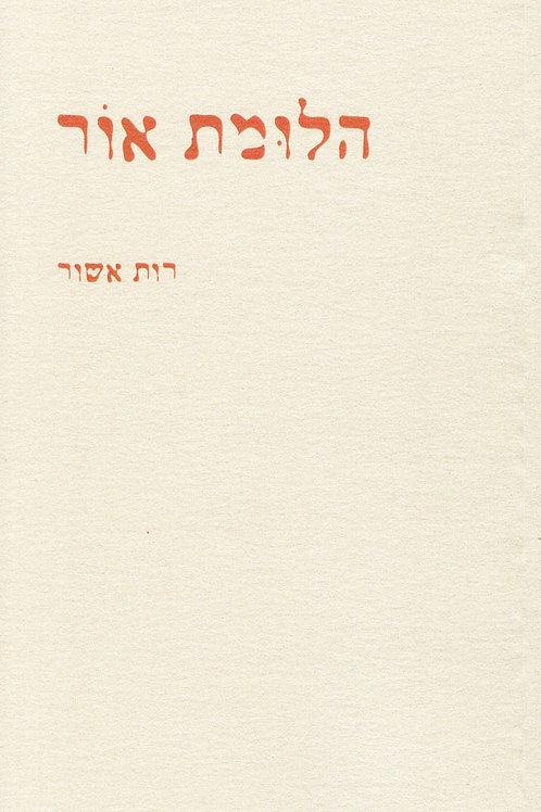 הלומת אור/ רות אשור