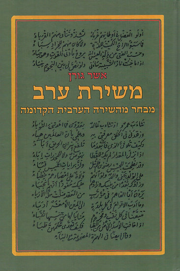 משירת ערב - מהדורה שניה - מבחר מהשירה הערבית הקדומה/ אשר גורן