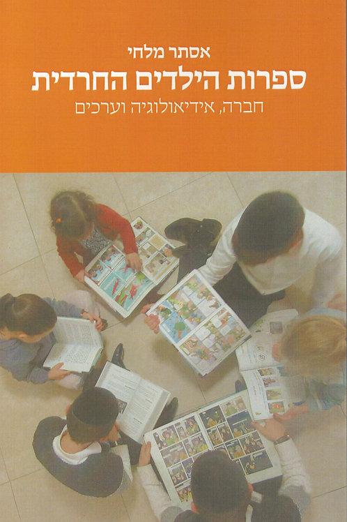 ספרות הילדים החרדית/ אסתר מלחי