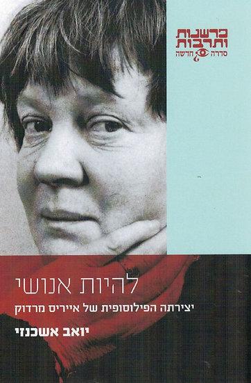 להיות אנושי יצירתה הפילוסופית של אייריס מרדוק/ יואב אשכנזי