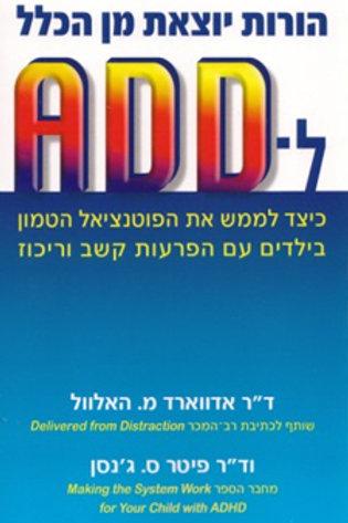 הורות יוצאת מן הכלל ל-ADD/ אדווארד מ.האלוול, פיטר ס.גנסן