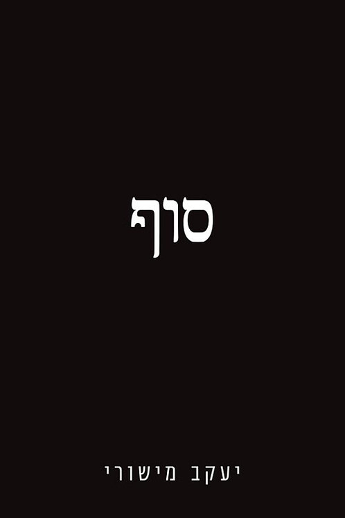 סוף/ יעקב מישורי