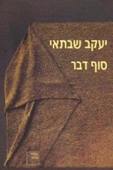 סוף דבר/ יעקב שבתאי