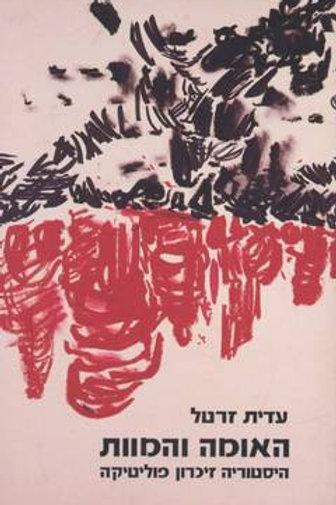 האומה והמוות - היסטוריה זיכרון פוליטיקה/ עדית זרטל