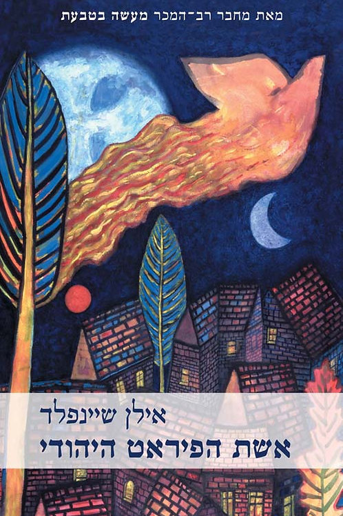 אשת הפיראט היהודי/ אילן שיינפלד