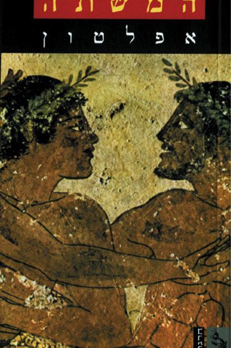 המשתה / אפלטון