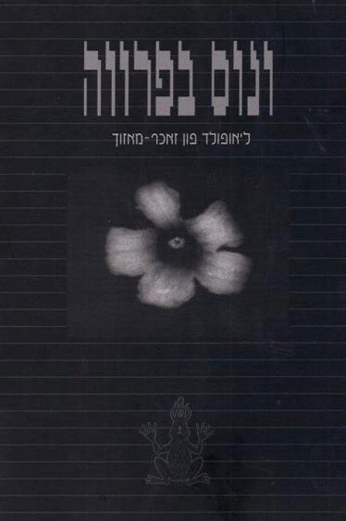 ונוס בפרווה/ ליאופולד פון זאכר-מאזוך