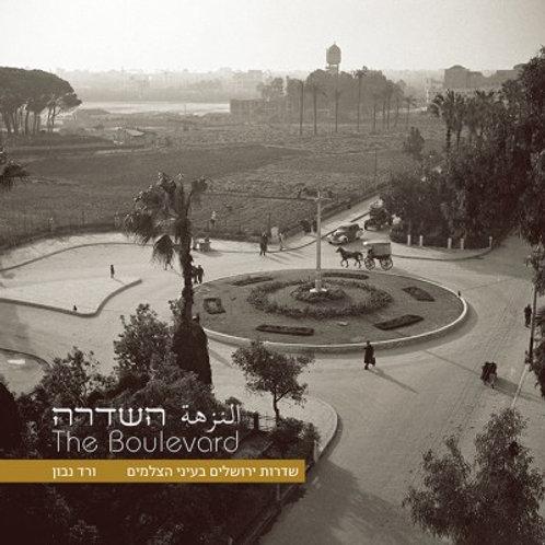 ספר השדרה – שדרות ירושלים בעיני הצלמים/ ורד נבון