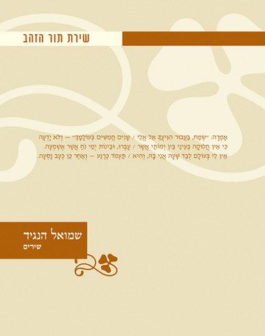 שמואל הנגיד – שירים