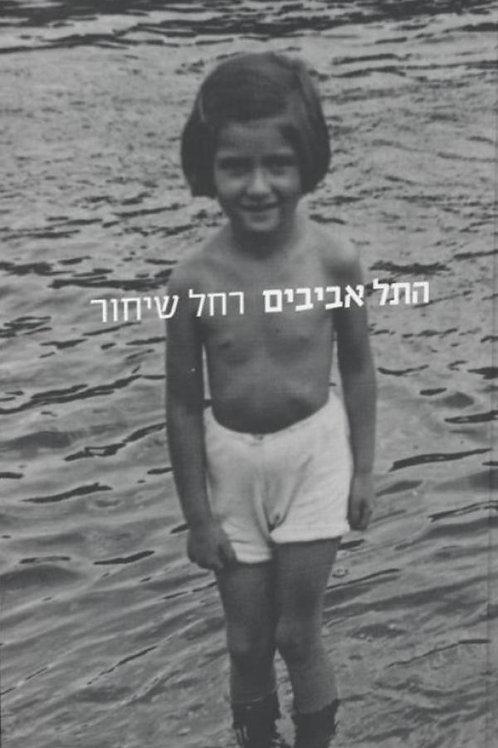 התל אביבים/ רחל שיחור