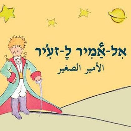 אִל-אַמִיר לֶ-זעִ'יר (הנסיך הקטן, ערבית מדוברת)/ אנטואן דה סנט אכזיפרי