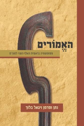האמורים/ נתן וסרמן, יגאל בלוך