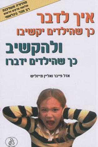 איך לדבר כך שהילדים יקשיבו - ולהקשיב כך שהילדים ידברו/ אדל פייבר, אליין מייזליש