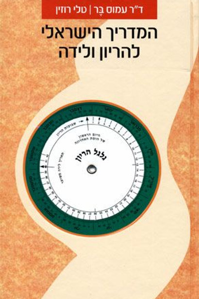 המדריך הישראלי להריון ולידה/ עמוס בר, טלי רוזין