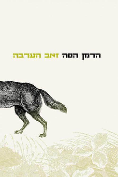 זאב הערבה/ הרמן הסה