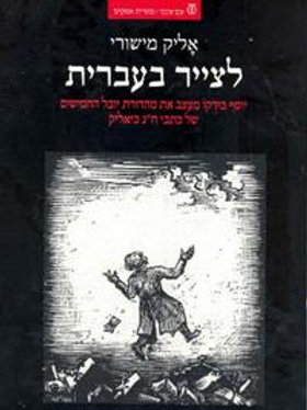 לצייר בעברית/ אליק מישורי