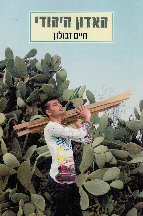 האדון היהודי/ חיים זבולון