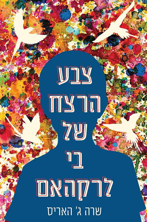 צבע הרצח של בי לרקהאם/ שרה ג' האריס