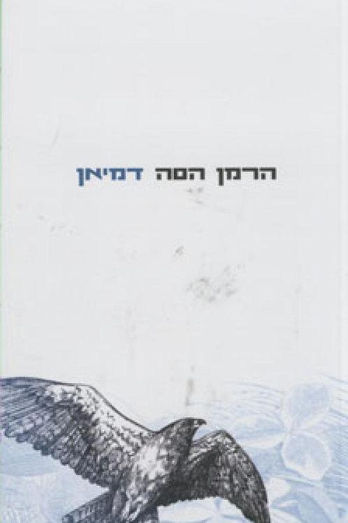 דמיאן/ הרמן הסה