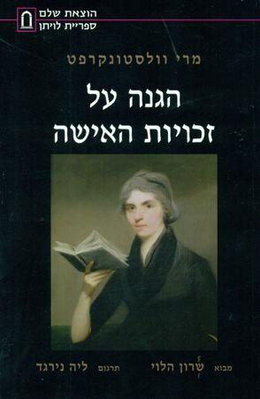 הגנה על זכויות האישה/ מרי וולסטונקרפט