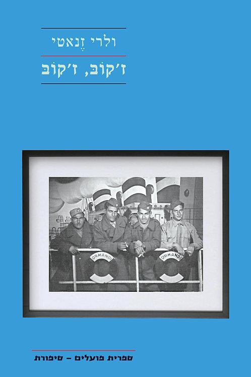 ז'קוב, ז'קוב/ ולרי זנאטי