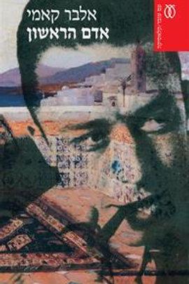 אדם הראשון - קלאסיקה/ אלבר קאמי