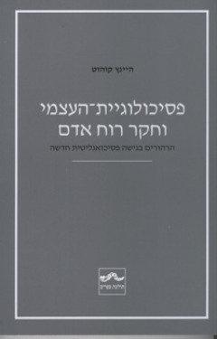 פסיכולוגיית-העצמי וחקר רוח אדם/ היינץ קוהוט