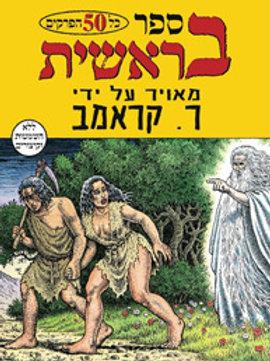 ספר בראשית/ ר. קראמב